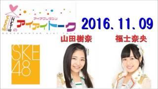 『SKE48&HKT48のアイアイトーク』 2016年11月9日放送分です。 パーソナ...