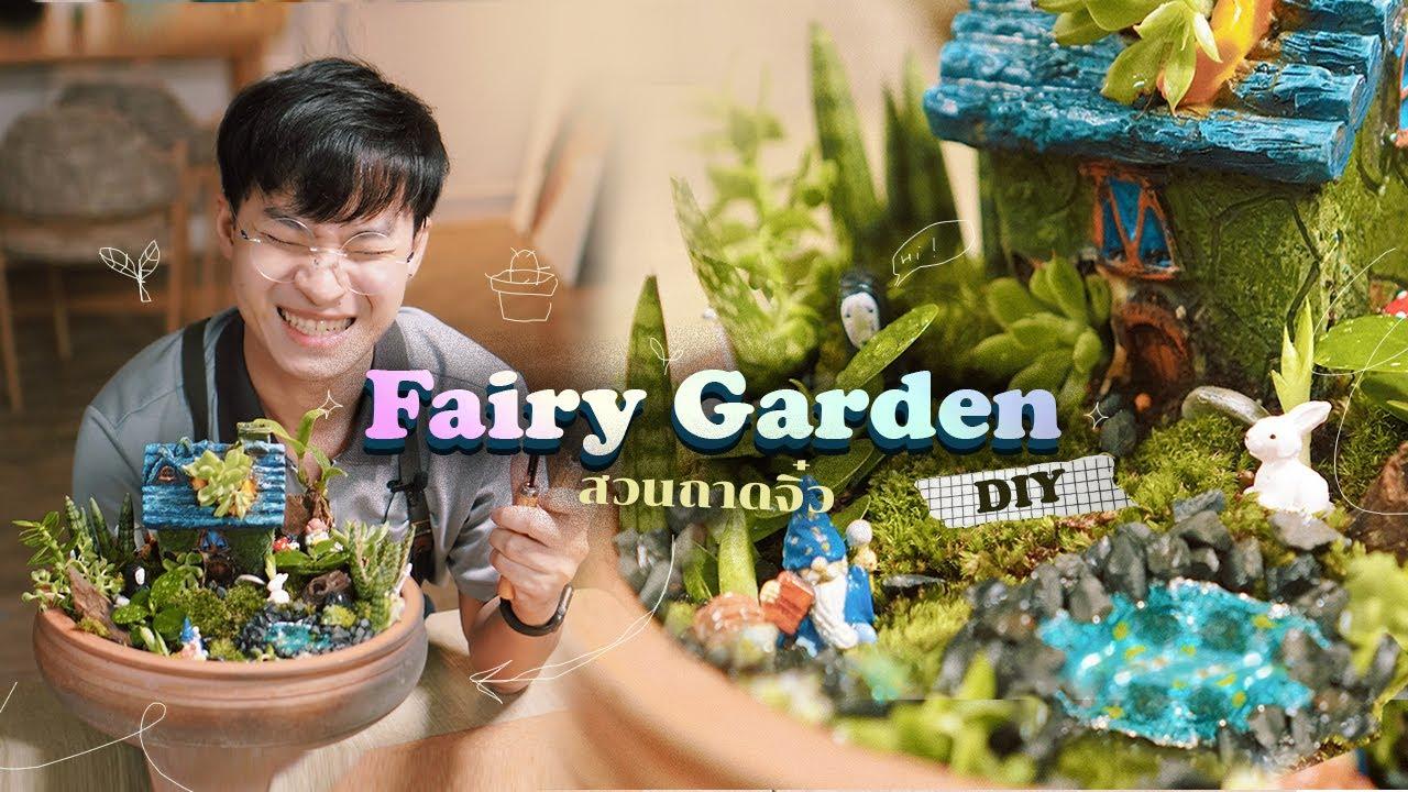 ยำรวมต้นไม้จุ๋มจิ๋มเป็นสวนถาด Fairy Garden - จงทำDIY