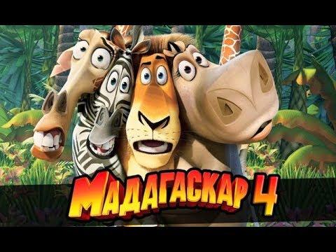 Смотреть онлайн мультфильм мадагаскар 4 в хорошем качестве