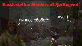 ПЕРЕДОЗИРОВКА ГРАФОНОМ | Battlestrike: Shadow of Stalingrad