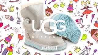 Детские угги для девочек | UGG Kids Balley Button I do