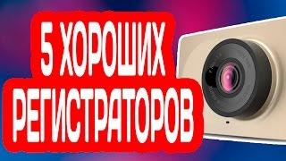 Автомобильный видеорегистратор | основные характеристики и дополнительные функции