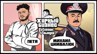 Михаил Цимбалюк. Тимошенко, «Честные выборы», Укроборонпром. Жирный Бизнес