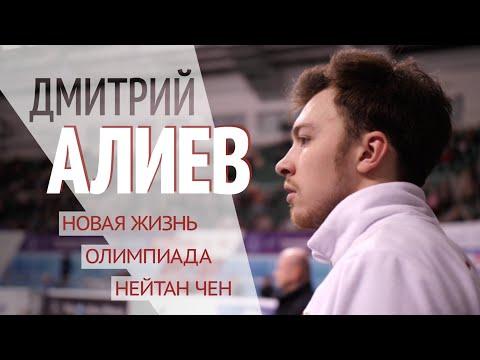 Дмитрий Алиев: Олимпиада,