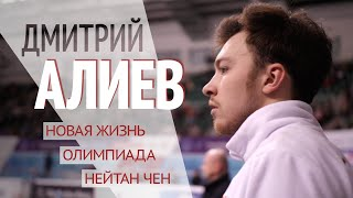 Дмитрий Алиев Олимпиада новая жизнь Нейтан Чен