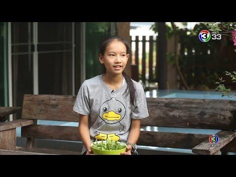 เด็กเมืองผัก - วันที่ 05 Oct 2019
