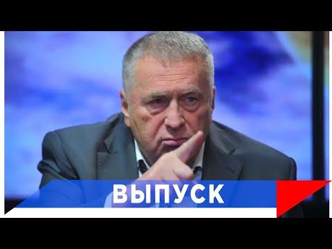 Жириновский: Наступает эра беспорядка!