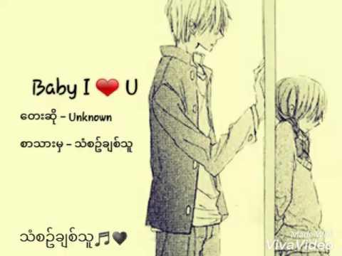 ကေလး မင္းကိုငါခ်စ္တယ္ (Baby I Love you) Myanmar New Love song