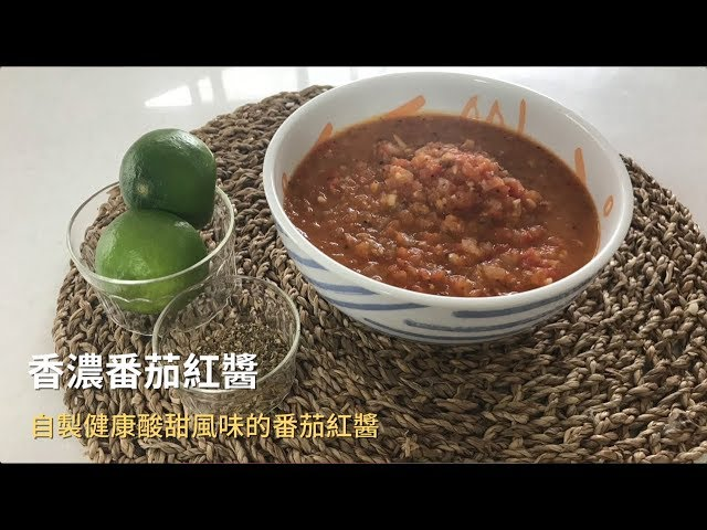 哎喔小廚房|香濃酸甜的太陽風味,自製義式番茄紅醬