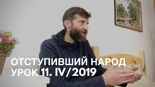 Разбор урока субботней школы 11/IV-2019 Отступивший народ // Только веруй!