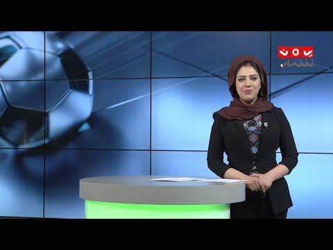 النشرة الرياضية | 22 - 04 - 2019    | تقديم سارة الماجد | يمن شباب