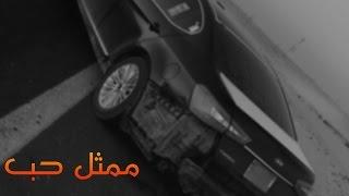 عراقي 2017 - ممثل حب - بطيء
