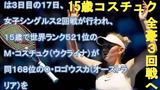 15歳コスチェク  全豪オープン3回戦へ ヒンギス以来の快挙!