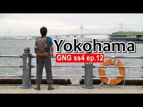 โยโกฮามา เมืองท่าน่าเที่ยว | Yokohama | GNG ss4 Tokyo ep.12