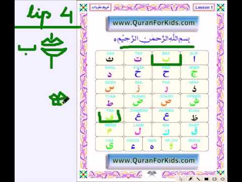 Holy Quran Lip letters tajweed Lesson 4 - wwwquranforkidsnet - YouTube