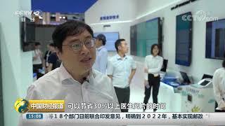 [中国财经报道]聚焦世界人工智能大会 黑科技改变生活| CCTV财经