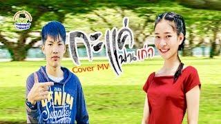 กะแค่แฟนเก่า - ไอซ์แลนด์ Feat BTT ฮักฮักมิวสิค Cover MV โดยเขากวางอินดี้ [Cover MV]