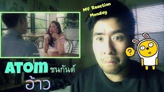 Atom ชนกันต์ - อ้าว (MV Reaction Monday) [SHE