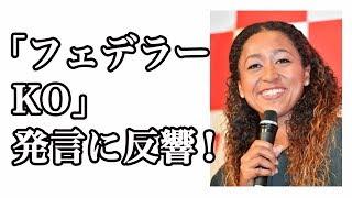 【海外の反応】大坂なおみ、「フェデラーKO」発言に反響!(エンタメ愛コン)