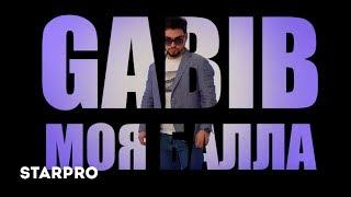 Gabib - Моя балла
