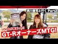 #107:西川善司と行くGT-RオーナーズMTG Part2 !! RX100-M5でハイテンション!!!