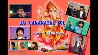 Nikhil Thakur #JAI GAN NAYAK BOL#Sujeet Sharma #Raman Dwivedi Jii