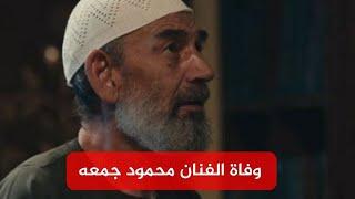 وفاة الفنان المصري محمود جمعة قبل قليل في حادثة صادمة..!!