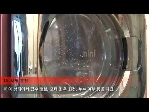 Daewoo Mini Drum Installation Video