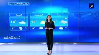 النشرة الجوية الأردنية من رؤيا 26-3-2019