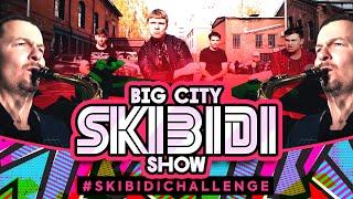 Big City SKIBIDI Challenge Show (Little Big cover)