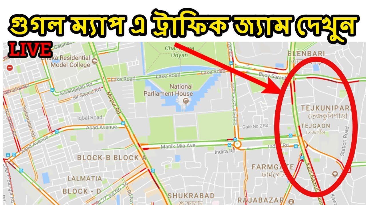 Google Map এ ট র ফ ক জ য ম দ খ ন Google Maps