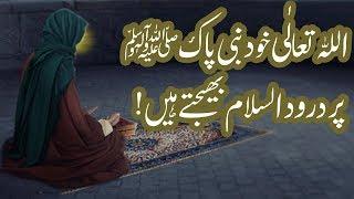 Allah Khud Apnay Nabi SAW Par Darood o Salam Parhtay Hain - Surah Al-Ahzab Ke Roshni Main