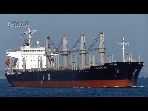 M/S IVS KAWANA バラ積み船 Bulk carrier ISLAND VIEW SHIPPING 大阪港 2017-JUN