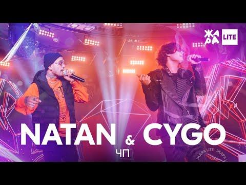Смотреть клип Natan, Cygo - Чп