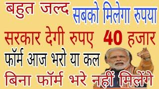 खुशखबरी चुनाव के बाद सभी को मिलेंगे रुपया सरकार की तरफ से