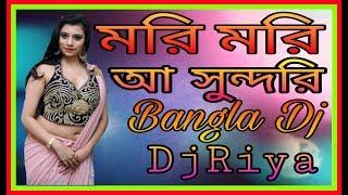 mori mori sundori tomay niye ki kori Bangla Song  Dj Riya