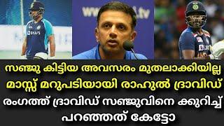 Rahul Dravid Words About Sanju Samson | Rahul Dravid Reply | India Vs Sri Lanka 3rd T20 2021 !