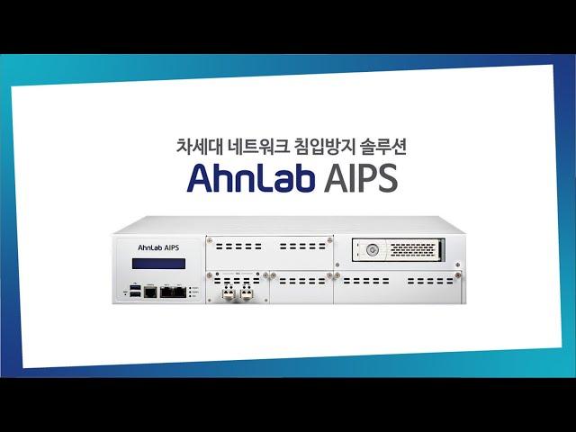 AhnLab AIPS(KOR)