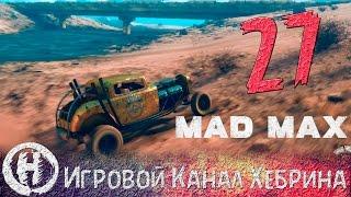 Прохождение игры Безумный Макс (MAD MAX) - Часть 27 (Северные тоннели)