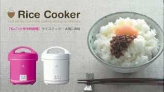 ライスクッカー ARC-209 「ちょこっと炊飯器」