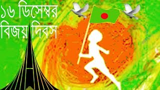 Bijoy Dibosh || Victory Day of Bangladesh || 16th December 2018 thumbnail