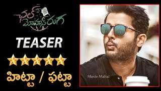 Chal Mohan Ranga Movie Teaser Review | Nithin | Megha Akash  | Krishna Chaitanya | Movie Mahal |