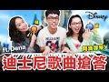 阿滴英文|Disney Challenge 迪士尼動畫經典歌曲搶答賽! feat. Dena