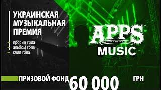 APPS music
