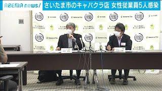 さいたま市のキャバクラ店 女性従業員5人感染(20/06/28)