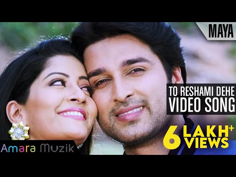 Maya Odia Movie || To Reshami Dehe || Video Song | Anu choudhary, Sunil Kumar, Lipsa Mishra