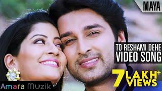 Maya Odia Movie || To Reshami Dehe || Video Song | Anu choudhary, Sunil Kumar, Lipsa Mishra