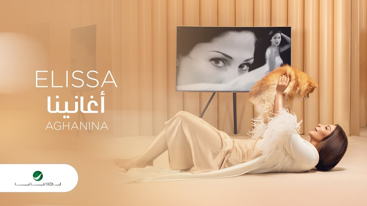 Elissa ... Aghanina - 2020 | إليسا ... أغانينا - بالكلمات
