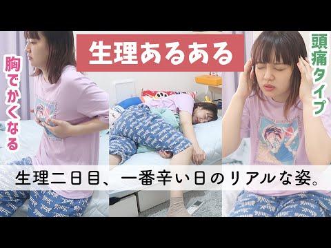 【生理あるある】一番ツライ生理2日目事情〜女の子の日〜