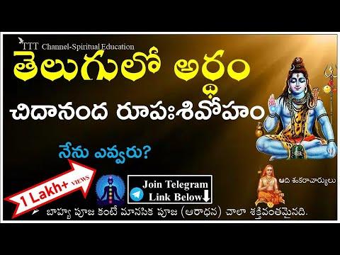 Chidananda Roopah Shivoham Shivoham II Devotional II Telugu Meaning II TTT Channel